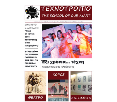 Τεχνοτροπιο: The school of our heART